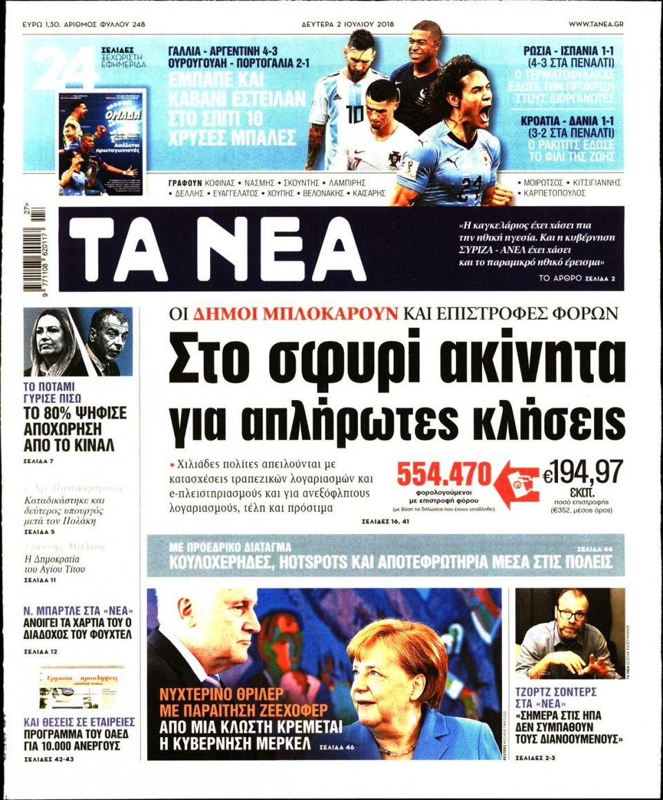 Πρωτοσέλιδο Εφημερίδας - ΤΑ ΝΕΑ - 2018-07-02