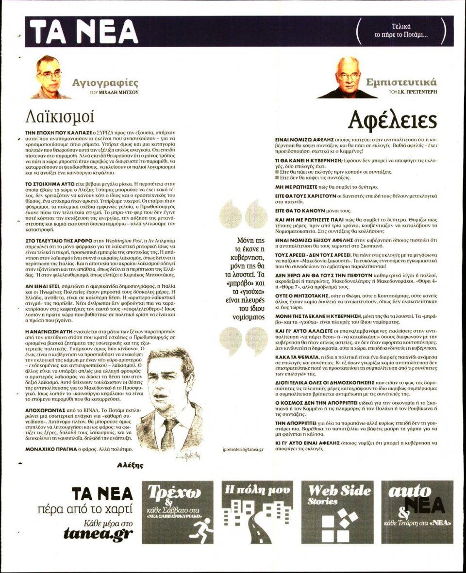 Οπισθόφυλλο Εφημερίδας - ΤΑ ΝΕΑ - 2018-07-02