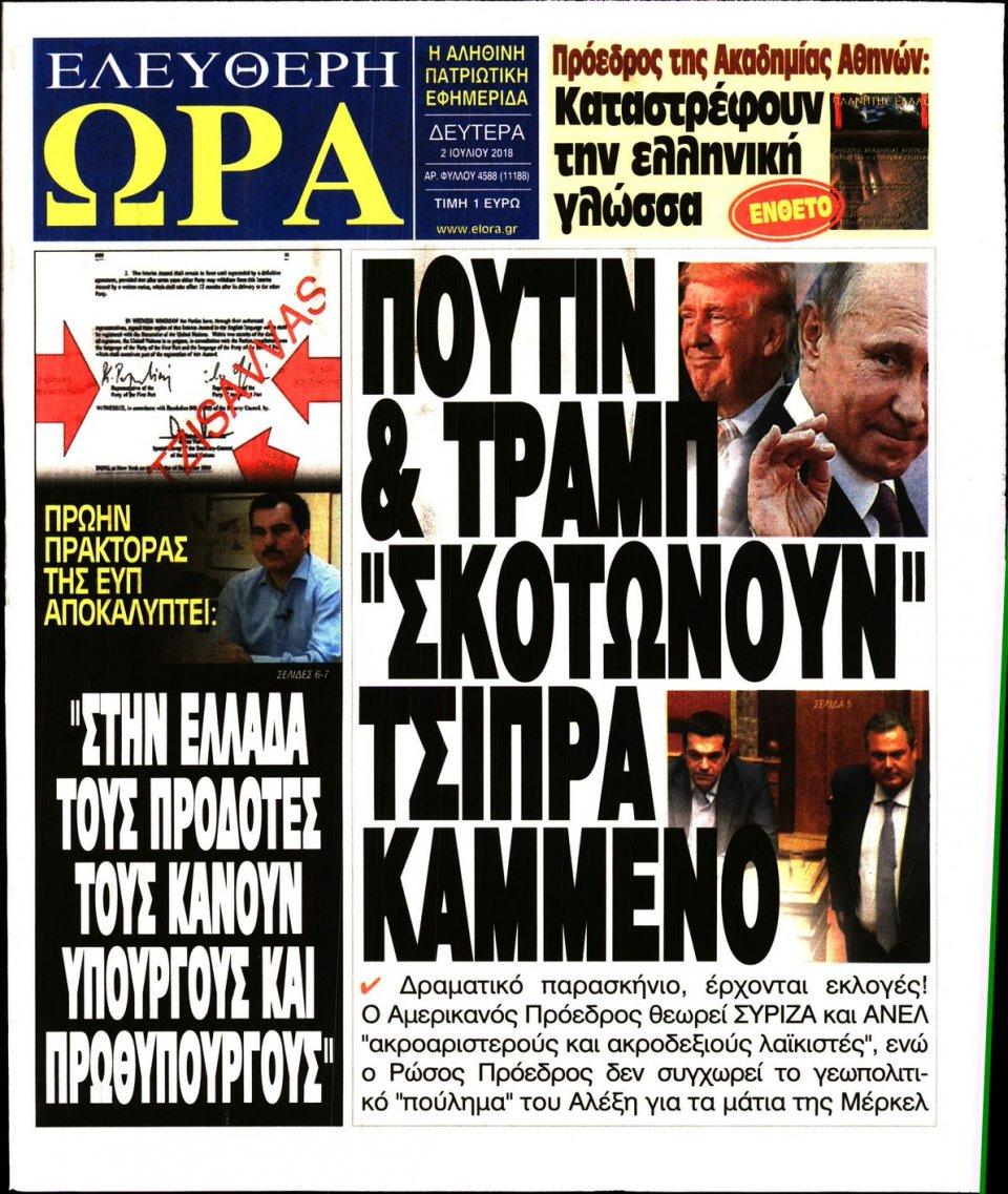 Πρωτοσέλιδο Εφημερίδας - ΕΛΕΥΘΕΡΗ ΩΡΑ - 2018-07-02