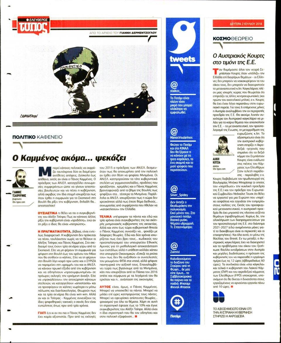 Οπισθόφυλλο Εφημερίδας - ΕΛΕΥΘΕΡΟΣ ΤΥΠΟΣ - 2018-07-02