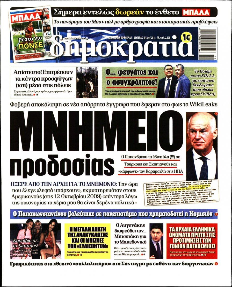 Πρωτοσέλιδο Εφημερίδας - ΔΗΜΟΚΡΑΤΙΑ - 2018-07-02