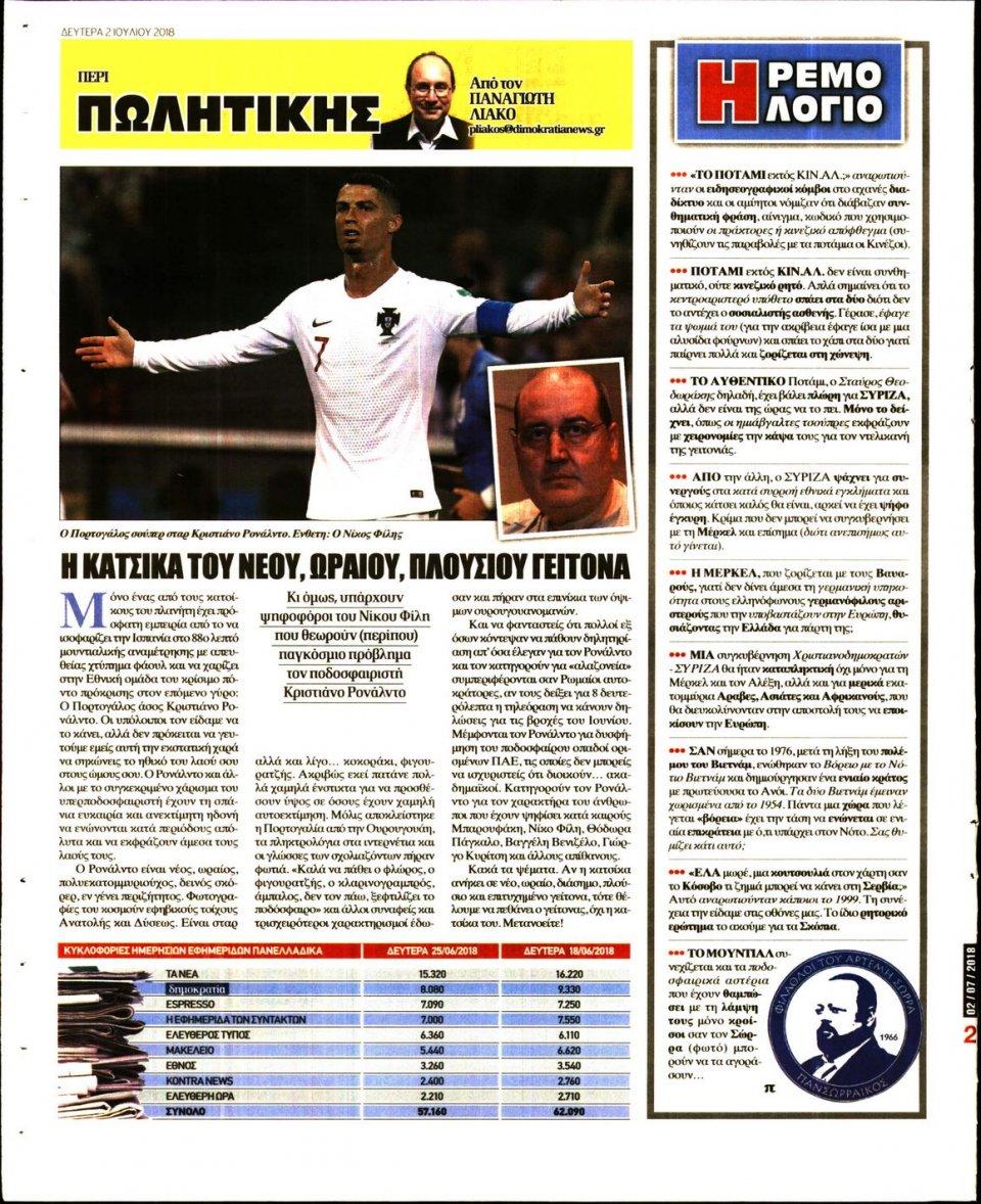 Οπισθόφυλλο Εφημερίδας - ΔΗΜΟΚΡΑΤΙΑ - 2018-07-02