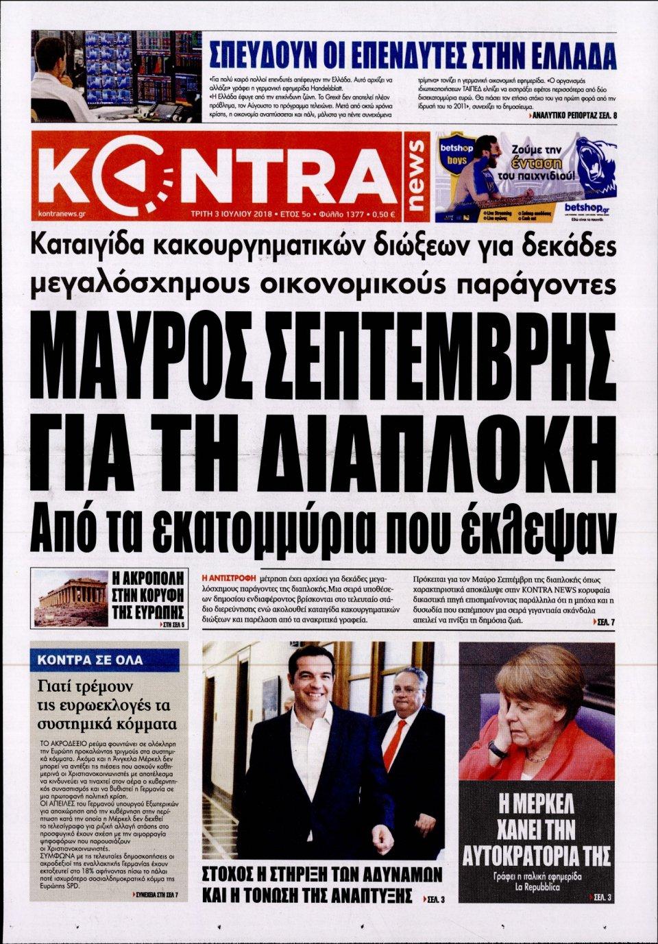 Πρωτοσέλιδο Εφημερίδας - KONTRA NEWS - 2018-07-03
