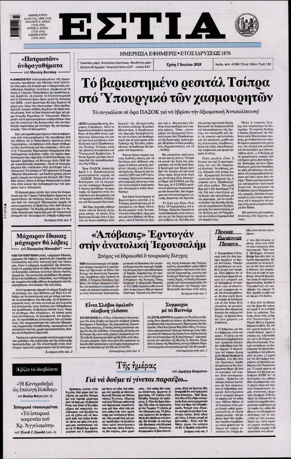 Πρωτοσέλιδο Εφημερίδας - ΕΣΤΙΑ - 2018-07-03