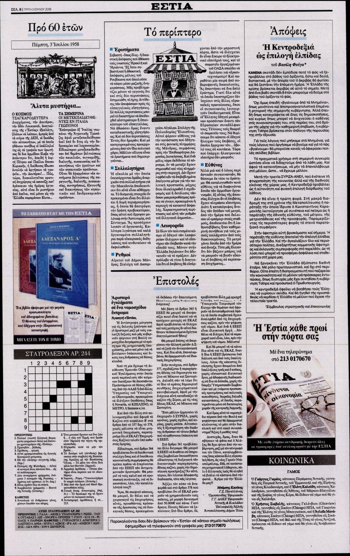 Οπισθόφυλλο Εφημερίδας - ΕΣΤΙΑ - 2018-07-03