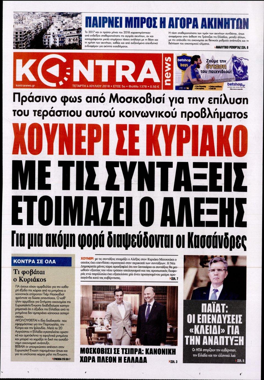 Πρωτοσέλιδο Εφημερίδας - KONTRA NEWS - 2018-07-04