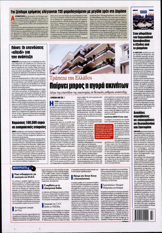 Οπισθόφυλλο Εφημερίδας - KONTRA NEWS - 2018-07-04