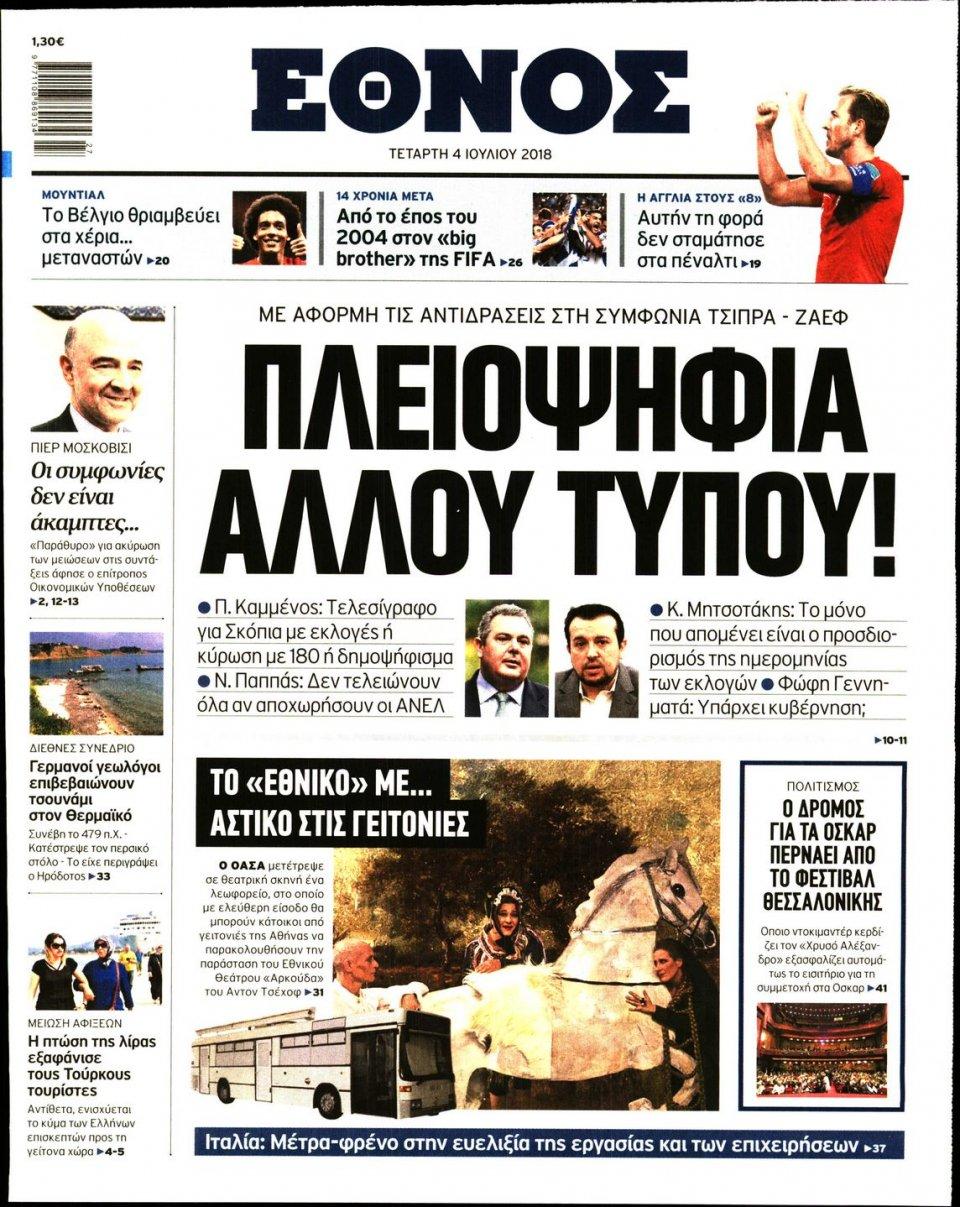 Πρωτοσέλιδο Εφημερίδας - ΕΘΝΟΣ - 2018-07-04