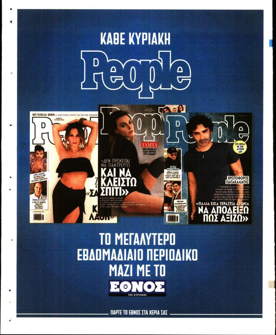Οπισθόφυλλο Εφημερίδας - ΕΘΝΟΣ - 2018-07-04