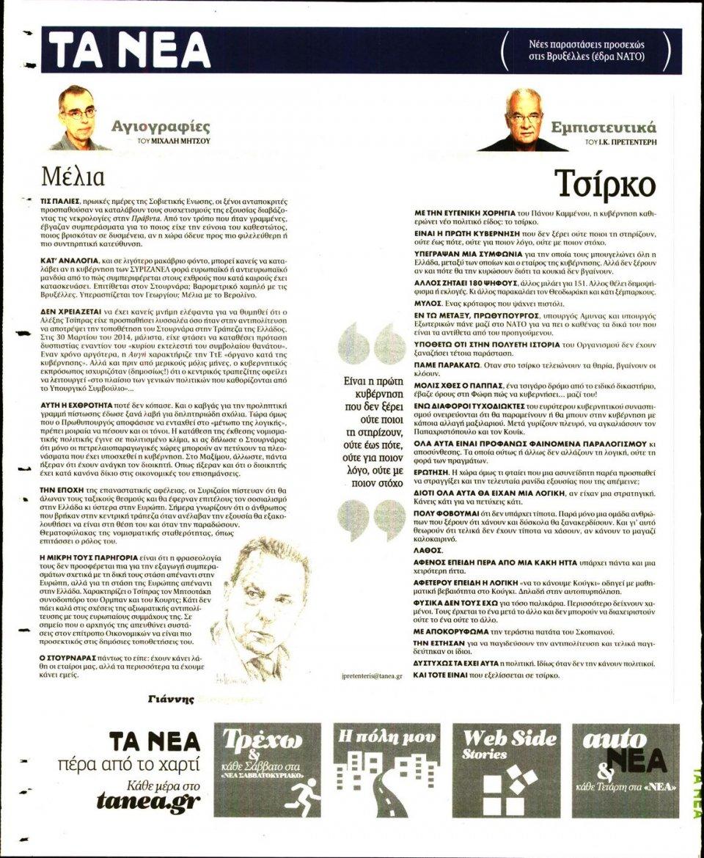 Οπισθόφυλλο Εφημερίδας - ΤΑ ΝΕΑ - 2018-07-04