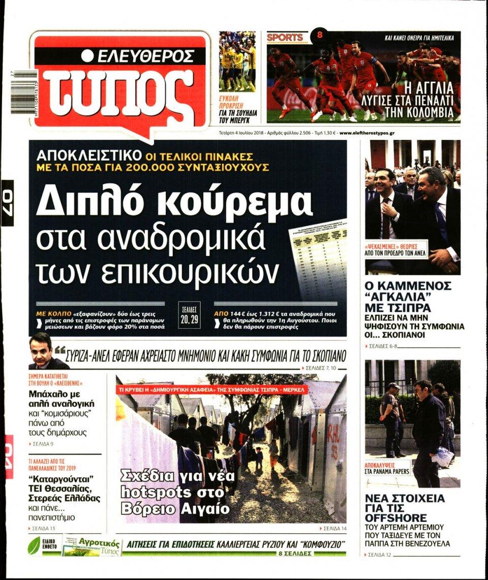 Πρωτοσέλιδο Εφημερίδας - ΕΛΕΥΘΕΡΟΣ ΤΥΠΟΣ - 2018-07-04