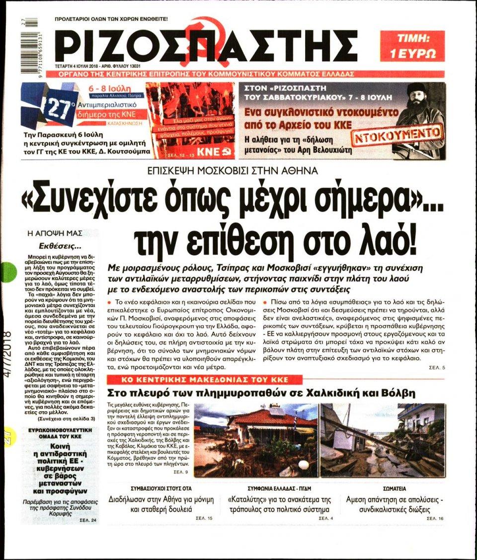 Πρωτοσέλιδο Εφημερίδας - ΡΙΖΟΣΠΑΣΤΗΣ - 2018-07-04