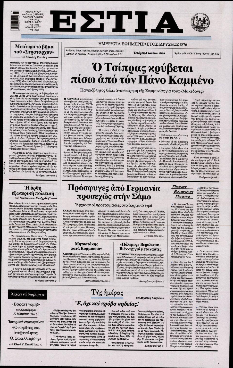 Πρωτοσέλιδο Εφημερίδας - ΕΣΤΙΑ - 2018-07-04