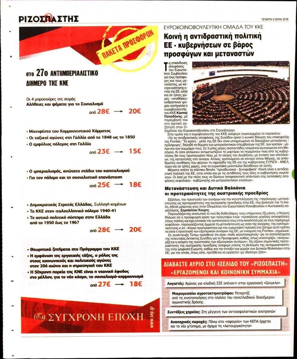 Οπισθόφυλλο Εφημερίδας - ΡΙΖΟΣΠΑΣΤΗΣ - 2018-07-04