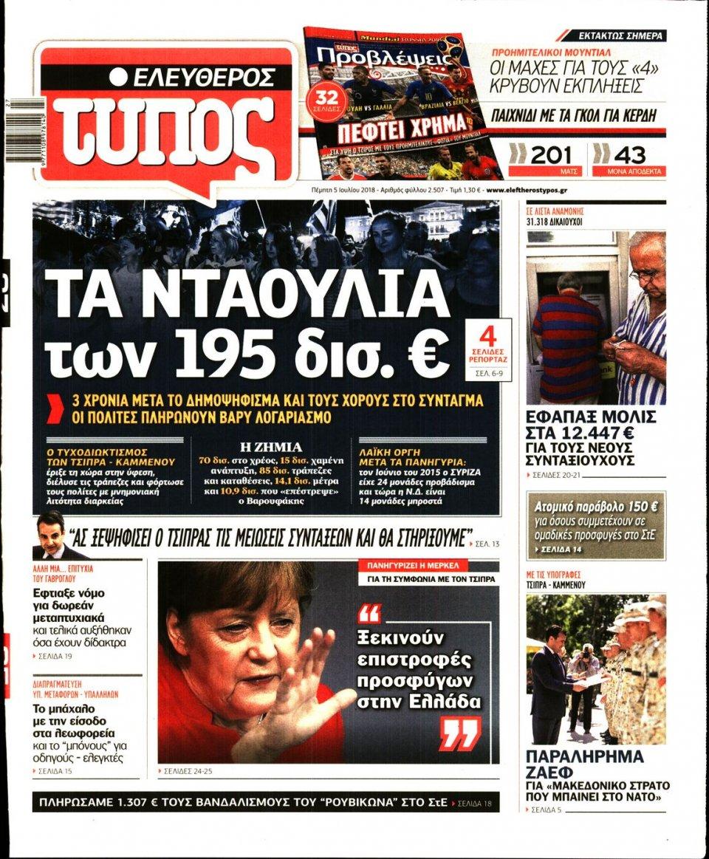 Πρωτοσέλιδο Εφημερίδας - ΕΛΕΥΘΕΡΟΣ ΤΥΠΟΣ - 2018-07-05
