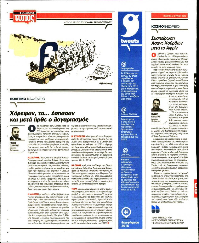 Οπισθόφυλλο Εφημερίδας - ΕΛΕΥΘΕΡΟΣ ΤΥΠΟΣ - 2018-07-05
