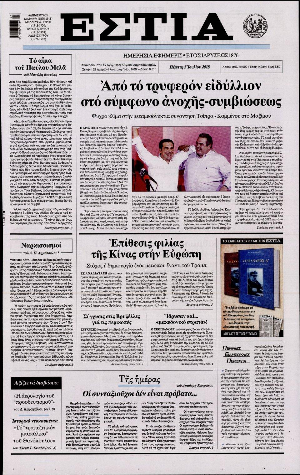 Πρωτοσέλιδο Εφημερίδας - ΕΣΤΙΑ - 2018-07-05