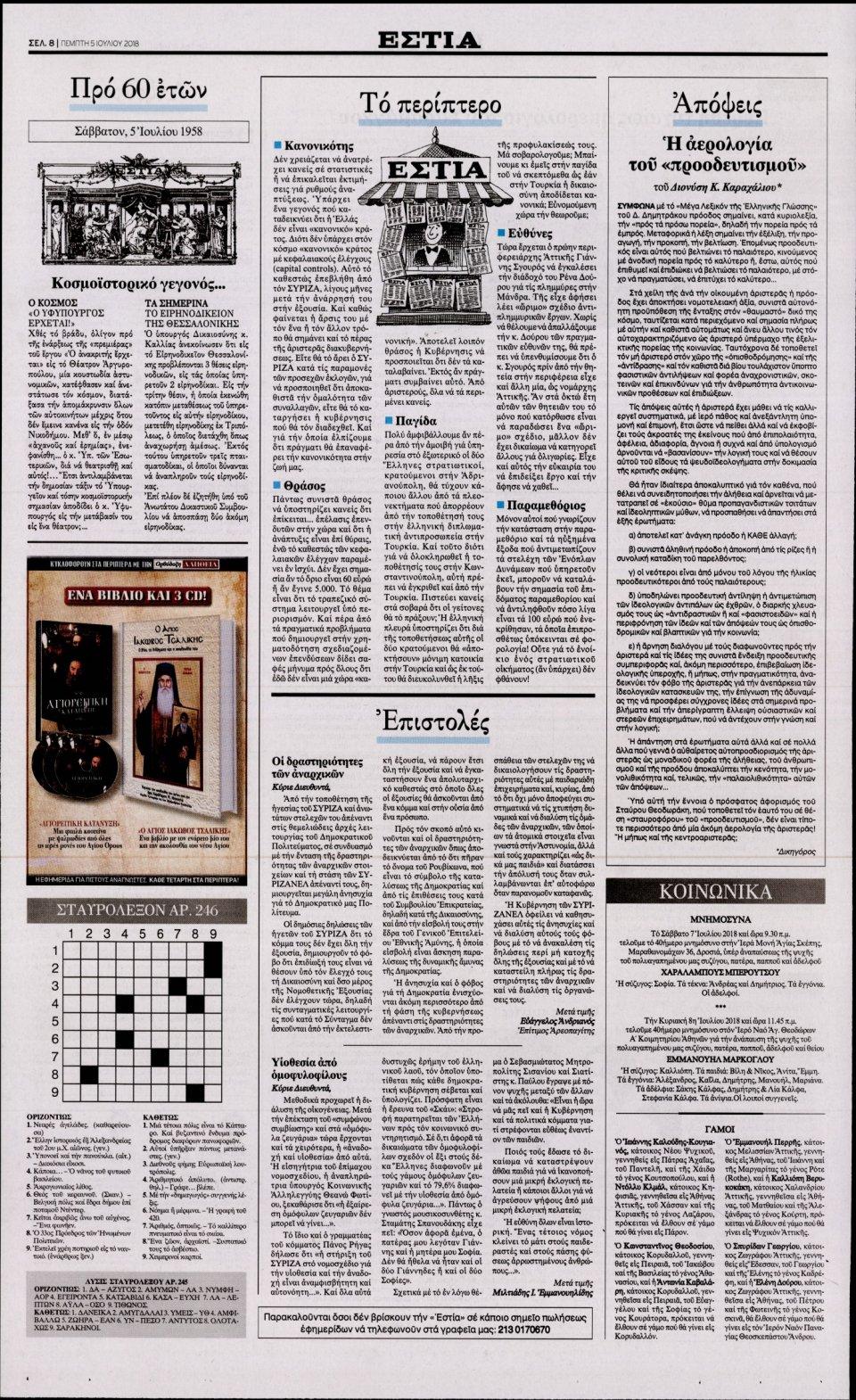 Οπισθόφυλλο Εφημερίδας - ΕΣΤΙΑ - 2018-07-05