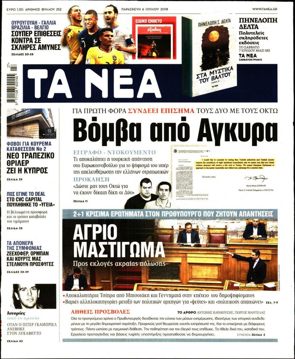 Πρωτοσέλιδο Εφημερίδας - ΤΑ ΝΕΑ - 2018-07-06