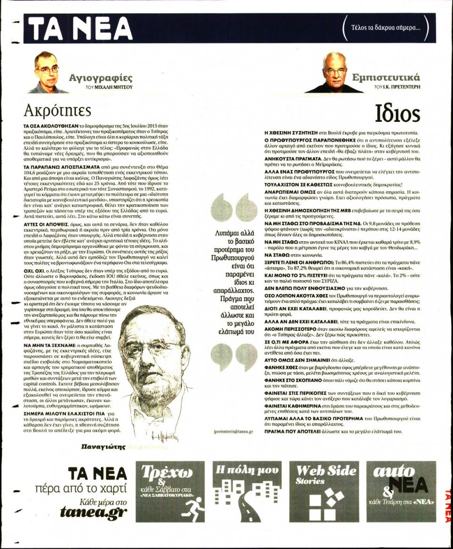 Οπισθόφυλλο Εφημερίδας - ΤΑ ΝΕΑ - 2018-07-06