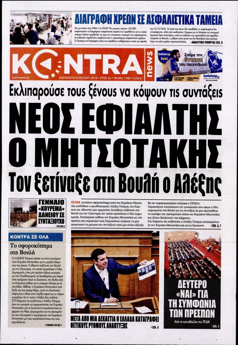 Πρωτοσέλιδο Εφημερίδας - KONTRA NEWS - 2018-07-06