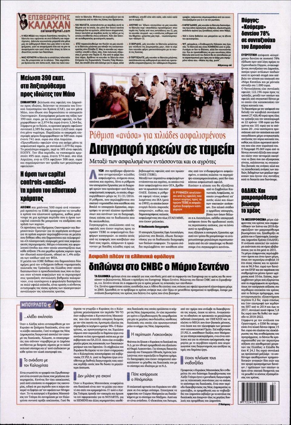 Οπισθόφυλλο Εφημερίδας - KONTRA NEWS - 2018-07-06