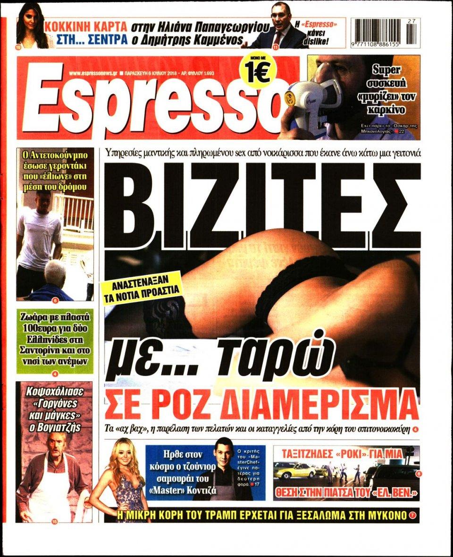 Πρωτοσέλιδο Εφημερίδας - ESPRESSO - 2018-07-06