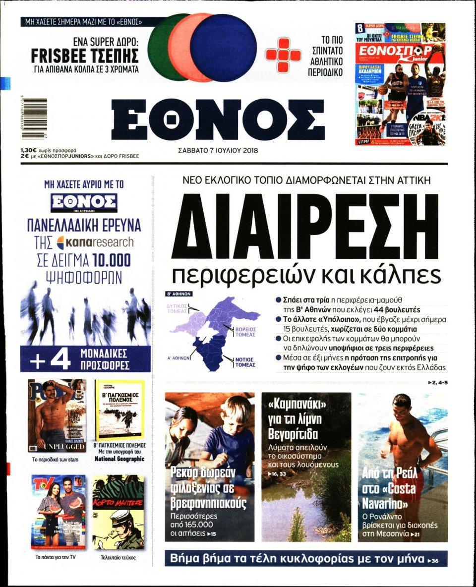 Πρωτοσέλιδο Εφημερίδας - ΕΘΝΟΣ - 2018-07-07