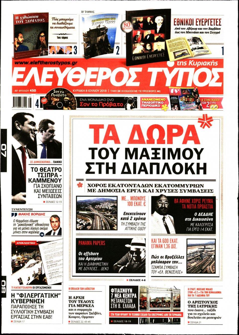 Πρωτοσέλιδο Εφημερίδας - ΕΛΕΥΘΕΡΟΣ ΤΥΠΟΣ  ΚΥΡΙΑΚΗΣ - 2018-07-08