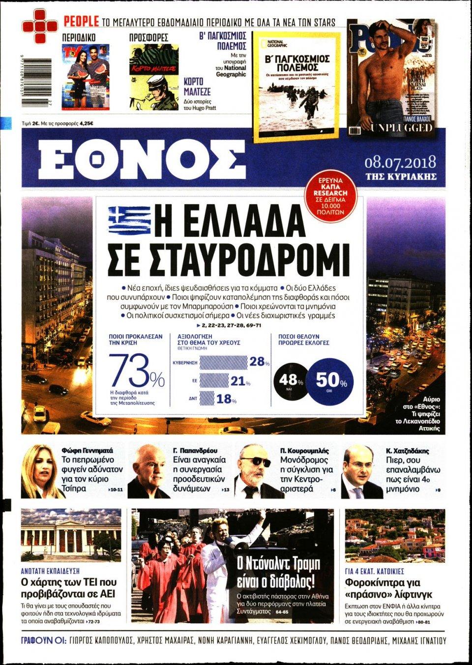 Πρωτοσέλιδο Εφημερίδας - ΕΘΝΟΣ  ΚΥΡΙΑΚΗΣ - 2018-07-08