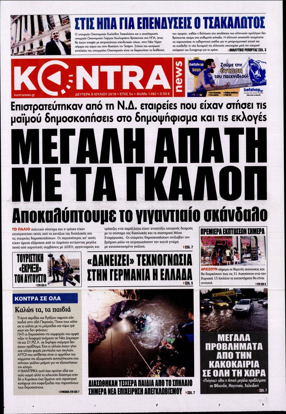 Πρωτοσέλιδο Εφημερίδας - KONTRA NEWS - 2018-07-09