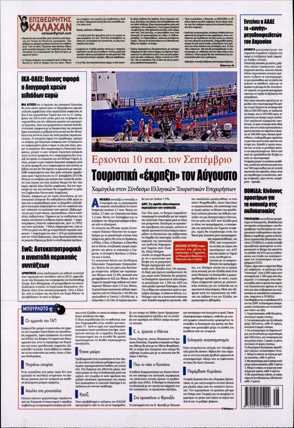 Οπισθόφυλλο Εφημερίδας - KONTRA NEWS - 2018-07-09