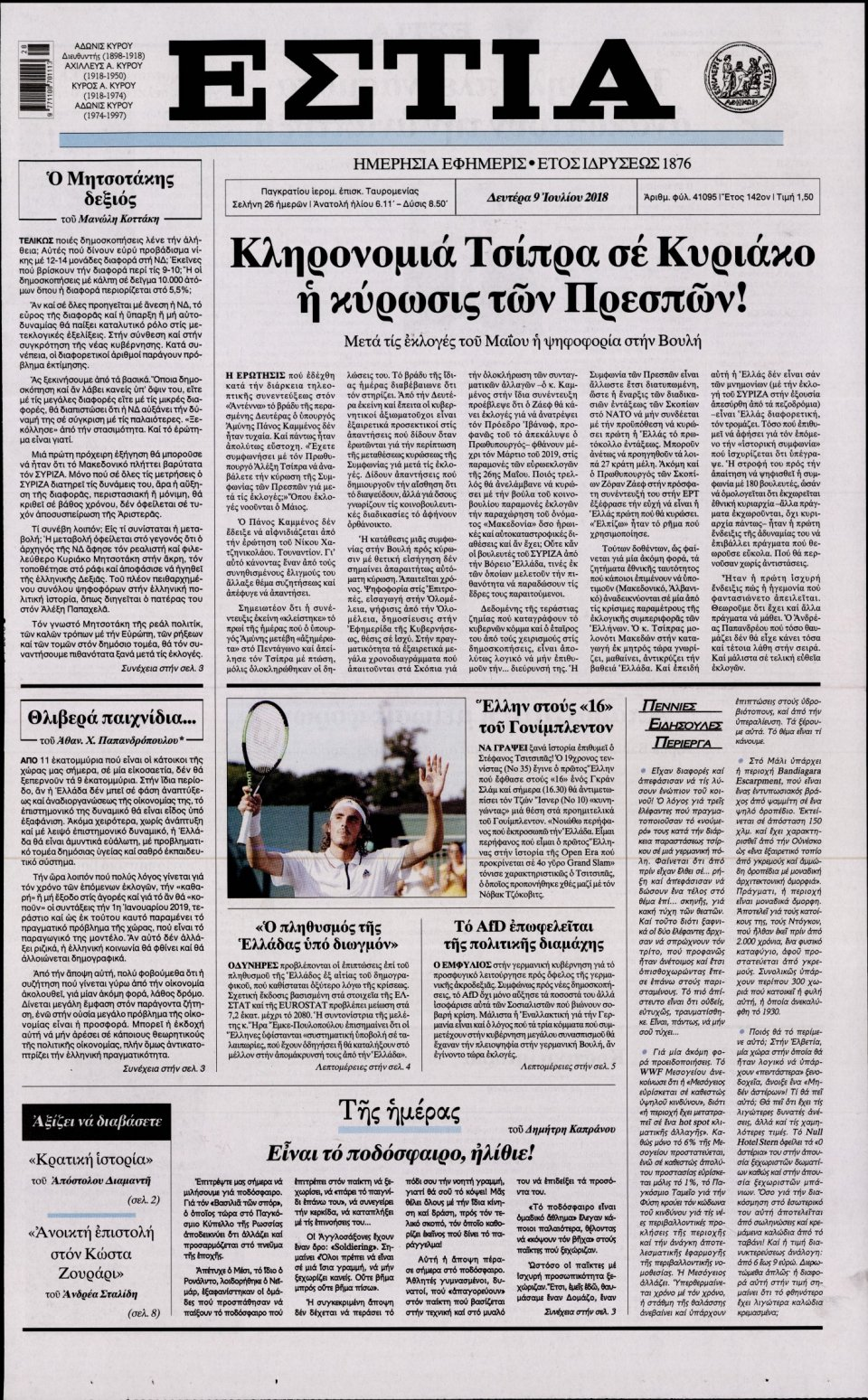 Πρωτοσέλιδο Εφημερίδας - ΕΣΤΙΑ - 2018-07-09