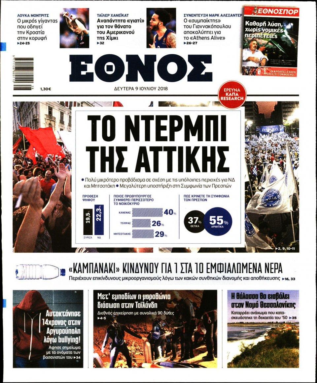 Πρωτοσέλιδο Εφημερίδας - ΕΘΝΟΣ - 2018-07-09