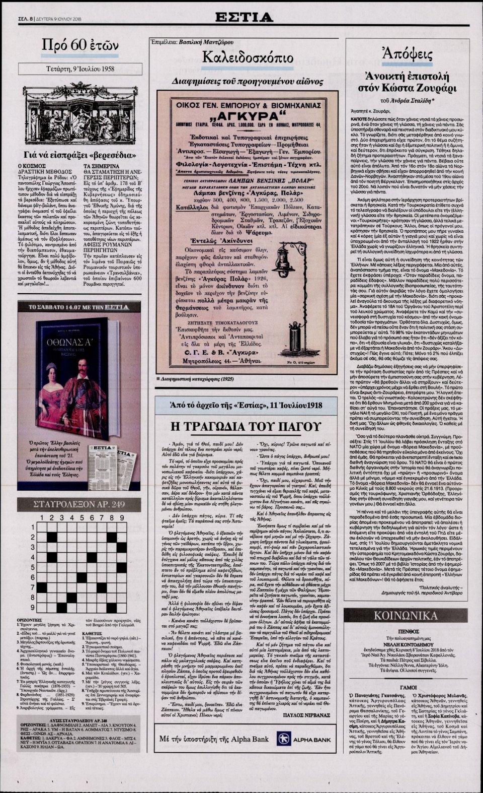 Οπισθόφυλλο Εφημερίδας - ΕΣΤΙΑ - 2018-07-09