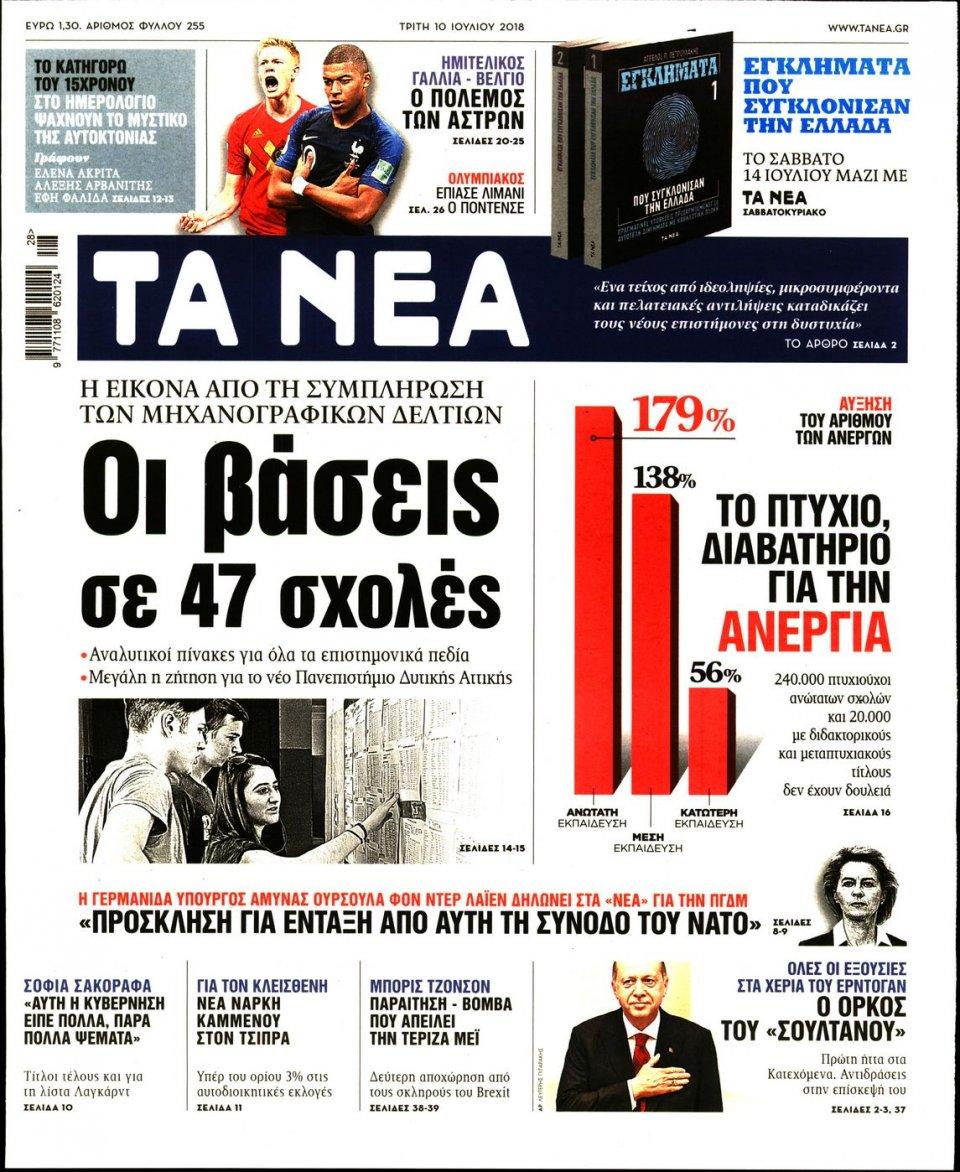 Πρωτοσέλιδο Εφημερίδας - ΤΑ ΝΕΑ - 2018-07-10
