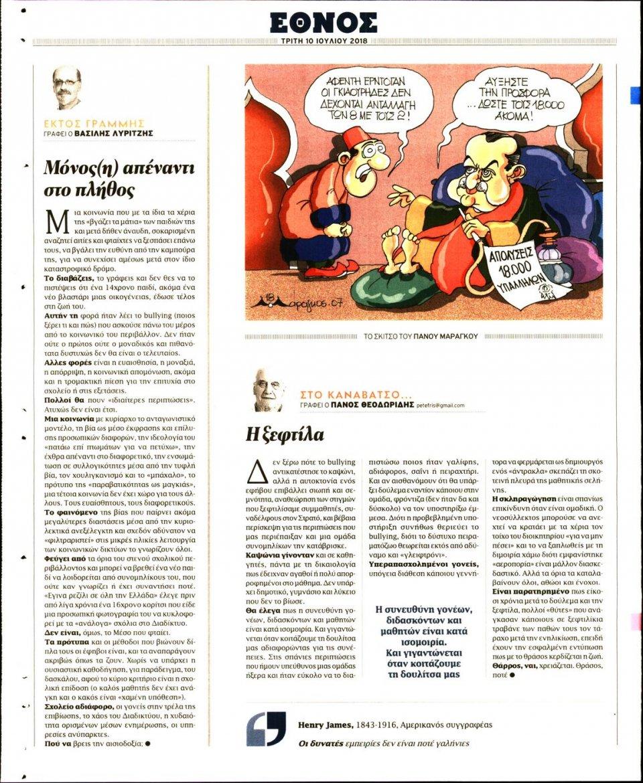 Οπισθόφυλλο Εφημερίδας - ΕΘΝΟΣ - 2018-07-10