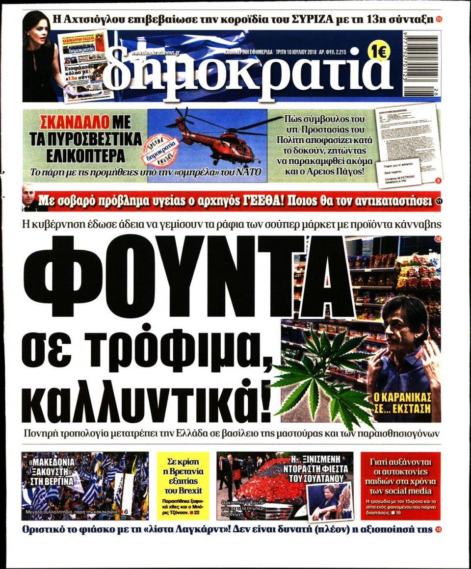 Πρωτοσέλιδο Εφημερίδας - ΔΗΜΟΚΡΑΤΙΑ - 2018-07-10