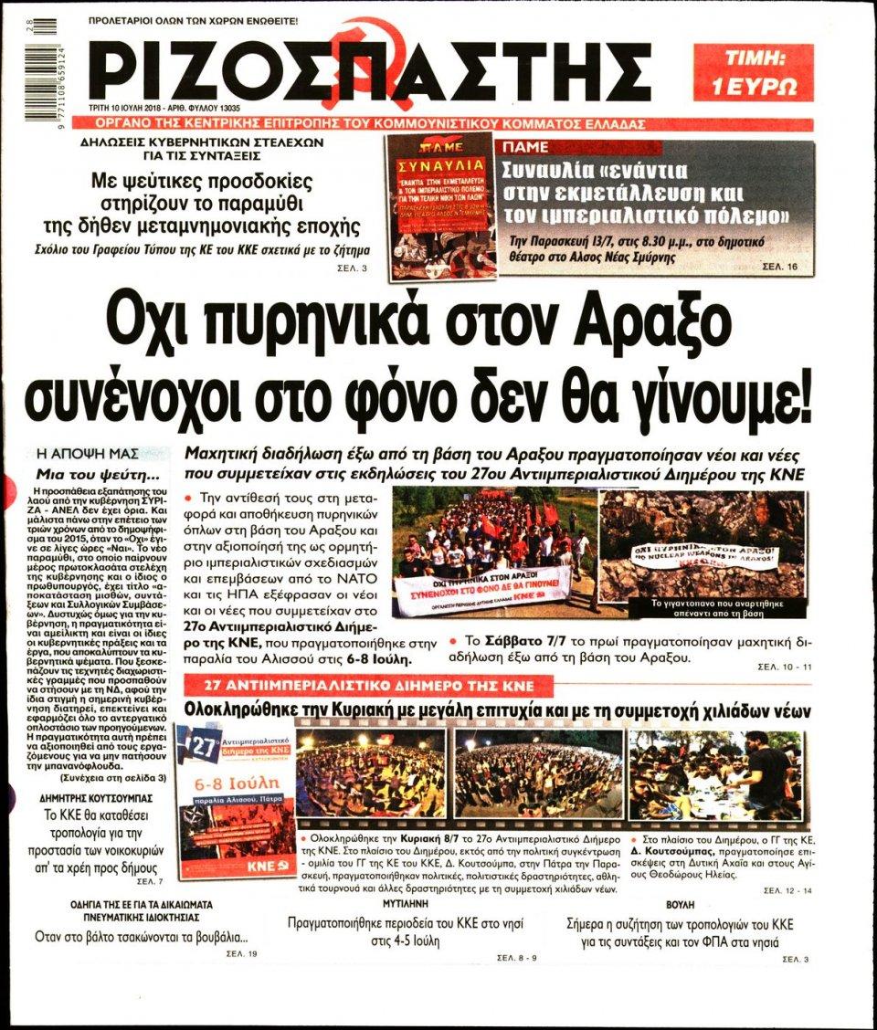 Πρωτοσέλιδο Εφημερίδας - ΡΙΖΟΣΠΑΣΤΗΣ - 2018-07-10