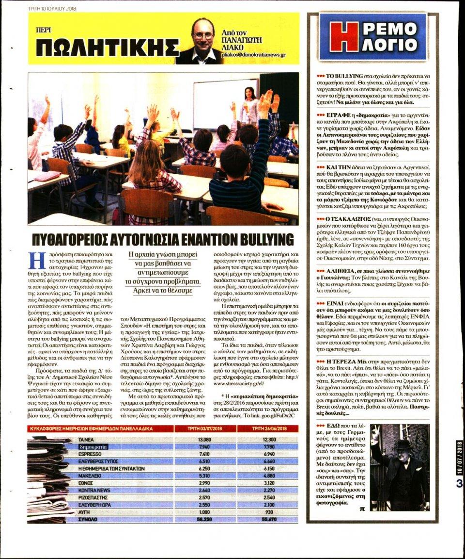 Οπισθόφυλλο Εφημερίδας - ΔΗΜΟΚΡΑΤΙΑ - 2018-07-10