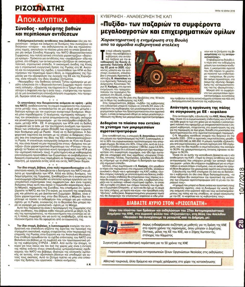 Οπισθόφυλλο Εφημερίδας - ΡΙΖΟΣΠΑΣΤΗΣ - 2018-07-10
