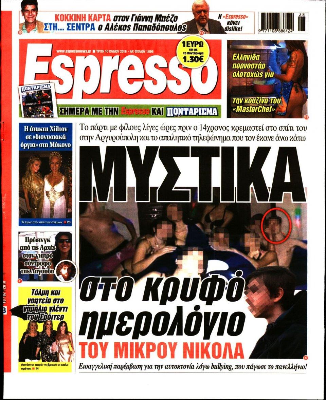 Πρωτοσέλιδο Εφημερίδας - ESPRESSO - 2018-07-10