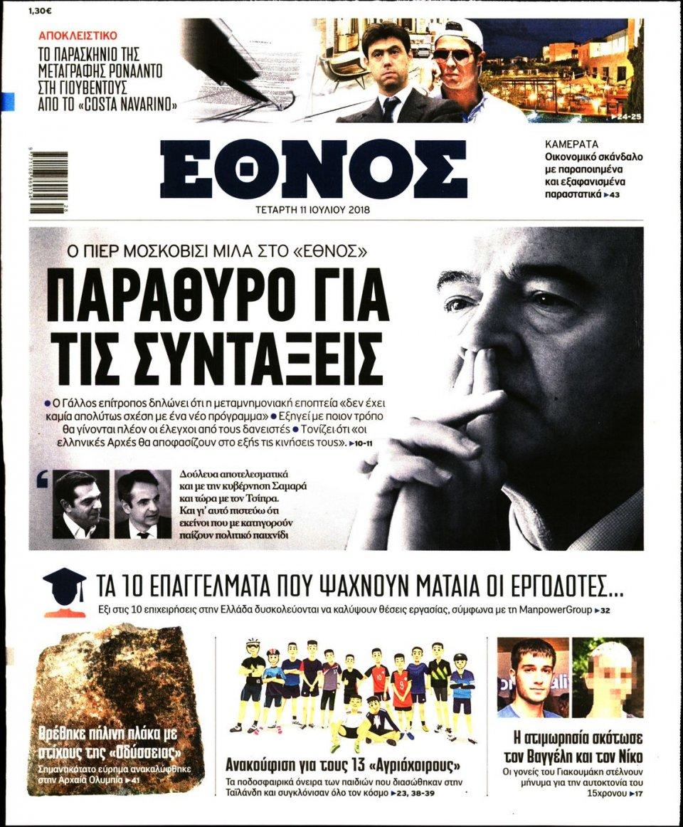 Πρωτοσέλιδο Εφημερίδας - ΕΘΝΟΣ - 2018-07-11