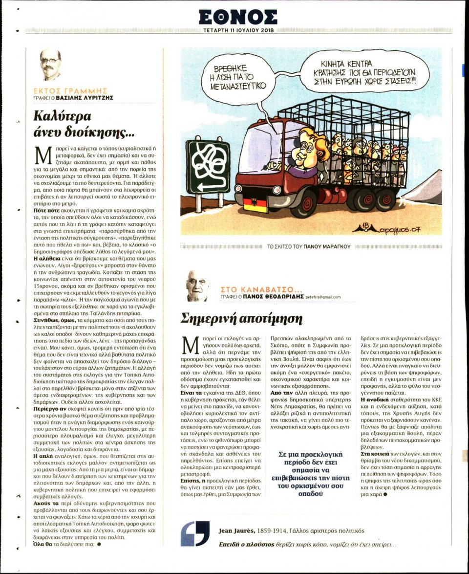 Οπισθόφυλλο Εφημερίδας - ΕΘΝΟΣ - 2018-07-11