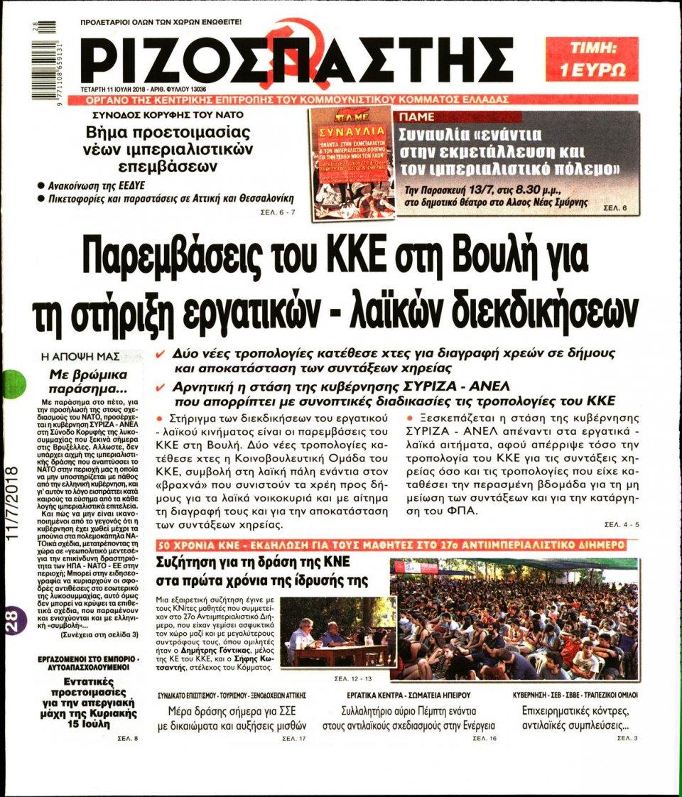 Πρωτοσέλιδο Εφημερίδας - ΡΙΖΟΣΠΑΣΤΗΣ - 2018-07-11