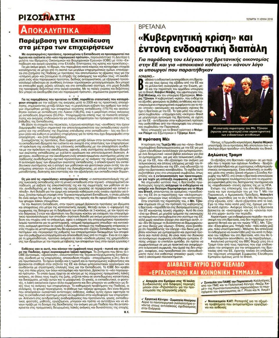 Οπισθόφυλλο Εφημερίδας - ΡΙΖΟΣΠΑΣΤΗΣ - 2018-07-11