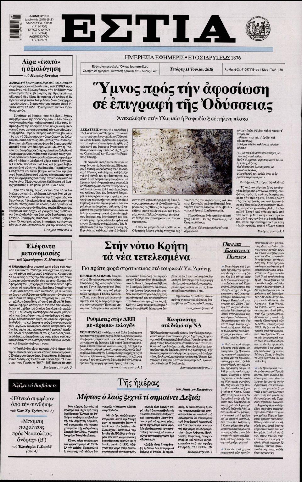 Πρωτοσέλιδο Εφημερίδας - ΕΣΤΙΑ - 2018-07-11
