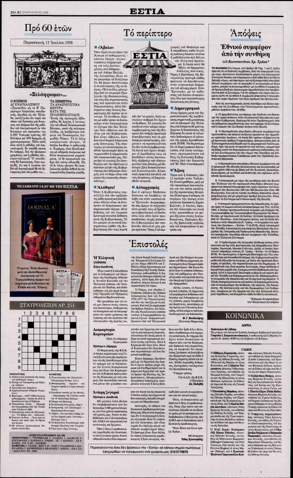 Οπισθόφυλλο Εφημερίδας - ΕΣΤΙΑ - 2018-07-11