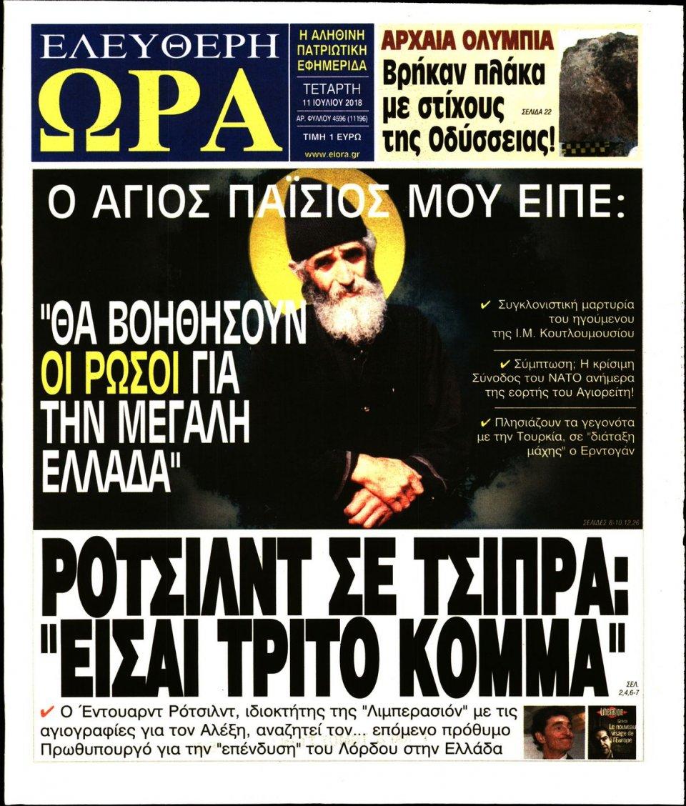 Πρωτοσέλιδο Εφημερίδας - ΕΛΕΥΘΕΡΗ ΩΡΑ - 2018-07-11