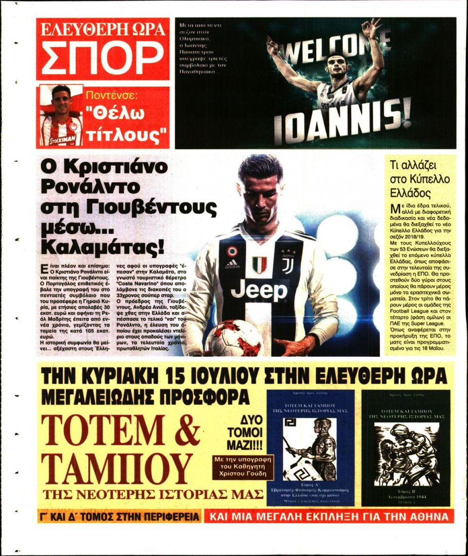 Οπισθόφυλλο Εφημερίδας - ΕΛΕΥΘΕΡΗ ΩΡΑ - 2018-07-11